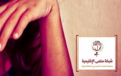 الهيئة اللبنانية لمناهضة العنف ضد المراة وشبكة سلمى تحت شعار