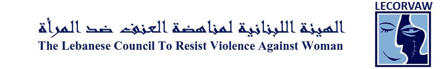 Lecorvaw - الهيئة اللبنانية لمناهضة العنف ضد المرأة